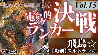 【LoV】電アケ的ランカー決戦vol.15(飛鳥☆:【炎剣】スルトデッキ)