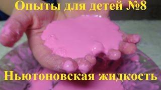 Неньютоновская жидкость! Опыты и эксперименты для детей!