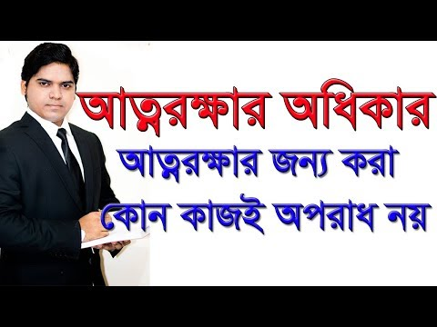Right To Self Defence Law In Bangladesh। আত্নরক্ষা আইন ও ব্য