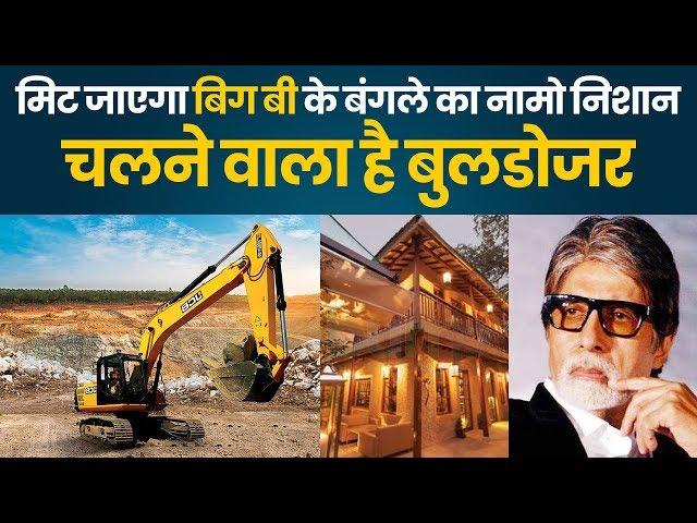 टूटने वाला है Amitabh Bachhan बंगला जानिए क्या है मामला