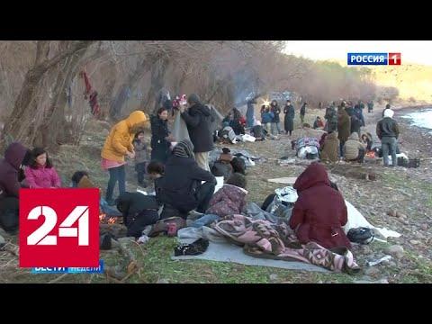 Голодные люди - это опасно: коллапс на турецко-греческой границе - Россия 24