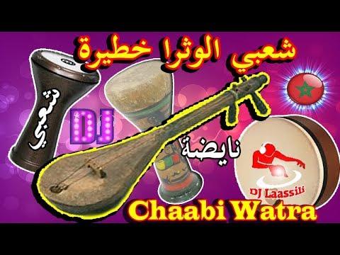 watra chaabi nayda nachat hta chat الوترا شعبي نايضة نشاط حتى شاط