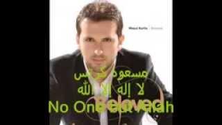 مسعود كرتس لا إله إلا الله No One but Allah   YouTube