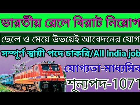 Indian Railway Recruitment 2021#latest Job/#chakrir Khobor/#job News/#vacancy2021/#job2021/