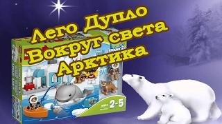 Лего Дупло Вокруг света: Арктика. Обзоры игрушек Lego Duplo Arctic 💕