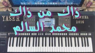 ذاك من ذاك محمد السالم - تعليم الاورج - ياسر درويشة