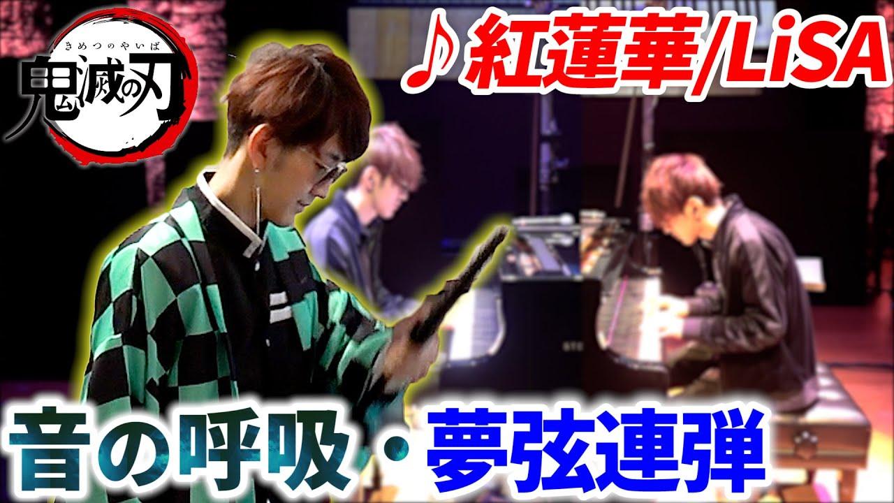 炭治郎が2台ピアノで「紅蓮華」を本気の連弾してみた【鬼滅の刃 2期】
