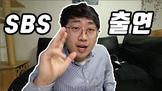 SBS 맨인블랙박스 대리운전기사 출연썰