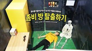 방탈출하기! 이상한 좀비 방에 갇힌 허팝은 탈출에 성공할 것인가?! (ESCAPE ZOMBIE ROOM)