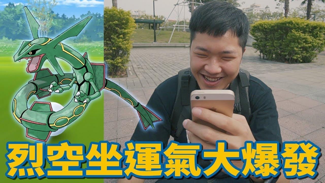 【謙桑 Pokemon GO】嘉義「烈空坐」運氣大爆發!!