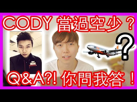 Q&A - Cody曾經當�空少? (10,000 Subscribers Special ! )