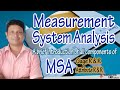 MSA | Measurement System Analysis | Gage R & R | Total Variation