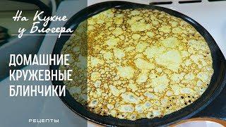 #Домашние #БЛИНЫ / Кружевные тонкие #БЛИНЧИКИ / Tasty Crepes Recipe / РЕЦЕПТ На кухне у блогера