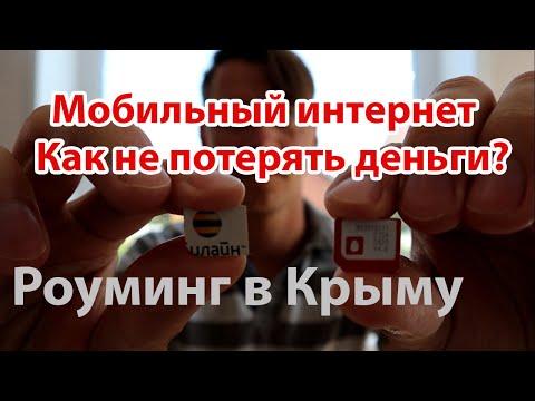 Роуминг в Крыму. Как не потерять деньги на мобильном интернете? Безлимитному интернету - быть!
