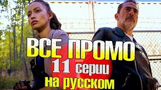 Ходячие мертвецы 8 сезон 11 серия - САМОЕ БОЛЬШОЕ ПРОМО на русском