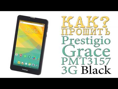 КАК? ПРОШИТЬ Prestigio Grace PMT3157 3G Black