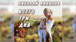 Всего три дня, Николай Анкилов радиоспектакль слушать онлайн