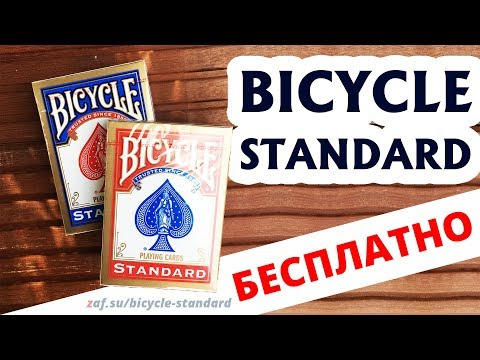 Карты Bicycle Standard — бесплатно!