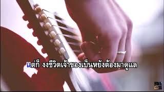 สายแนนหัวใจ นาคี2 คาราโอเกะ คีย์ผู้หญิง