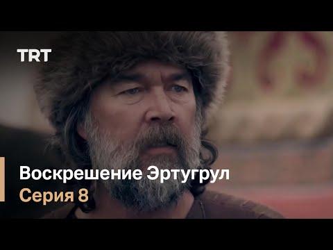 Воскрешение Эртугрул Сезон 1 Серия 8