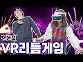 [리플] 가상현실에서 인싸되기 딱 좋은 VR리듬게임을 해보았다! VR만 했다고 하면 난리나는 리플의 VR게임 도전기| Ripple_S