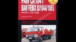 Руководство по ремонту FAW CA1041 / BAW FENIX BJ1044 / 1065