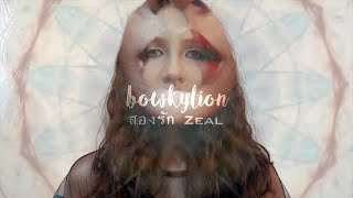 สองรัก - Zeal | BOWKYLION