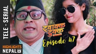 Video Twakka Tukka Returns - Episode 47 | New Nepali Comedy TV Serial 2017 Ft. Dinesh DC download MP3, 3GP, MP4, WEBM, AVI, FLV September 2017