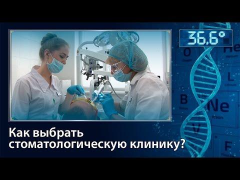 Как выбрать стоматологическую клинику в Екатеринбурге?