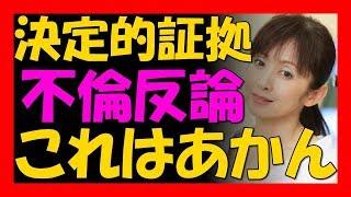 不倫報道された女優の斉藤由貴さんですが、不倫相手の男性医師ともども...