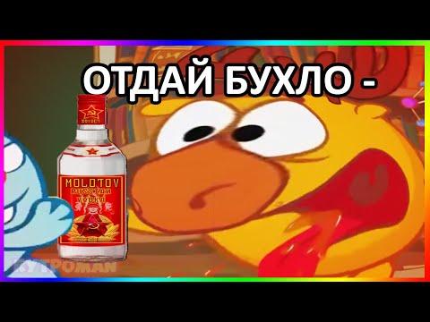 СМЕШАРИКИ RYTP / ГОБЛИНСКИЙ ПЕРЕВОД