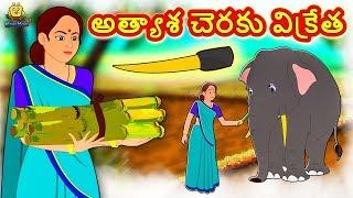 Telugu Stories for Kids - అత్యాశ చెరకు విక్రేత   Telugu Kathalu   Moral Stories   Koo Koo TV Telugu