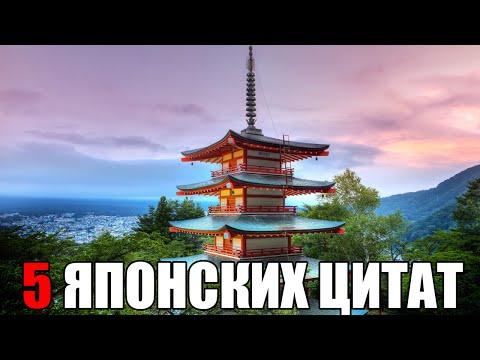 Японские цитаты
