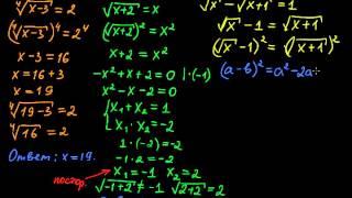 §102 Иррациональные уравнения