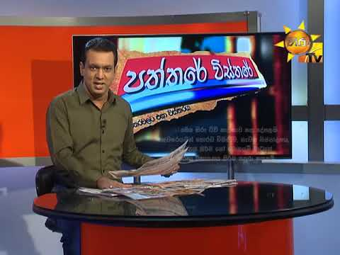 Paththare Wisthare 16-02-2018