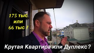 Дуплекс / Квартира / Новостройка в Сочи❗️