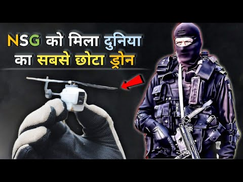 NSG Gets World's Smallest Military Drone   India's World's Smallest Military UAV