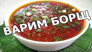 Суп борщ рецепт!