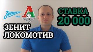 СТАВКА 20000 РУБ   ФУТБОЛ   ЗЕНИТ - ЛОКОМОТИВ