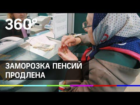 Заморозку пенсий продлили: мораторий на накопительную часть действует до 2022