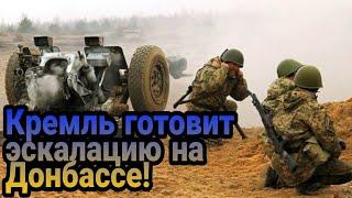 Кремль готовит эскалацию на Донбассе непрямыми действиями!
