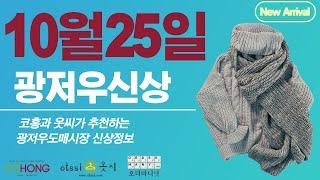 10월25일 신상 414컷   중국 광저우 싸허도매시장…
