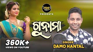A GUNAMA || Singer - DAMO || Koraputia Desia Song || Koraput Review || Dhemssa TV App