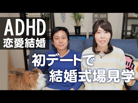 ADHDの衝動的恋愛 | 5ヶ月で入籍&100万円渡した結婚生活が上手くいく秘訣とは?