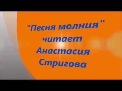 Изображение предпросмотра прочтения – АнастасияСтригова читает произведение «Песня-молния» В.В.Маяковского
