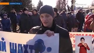 В Мирнограде горняки госшахт снова вышли на акцию протеста