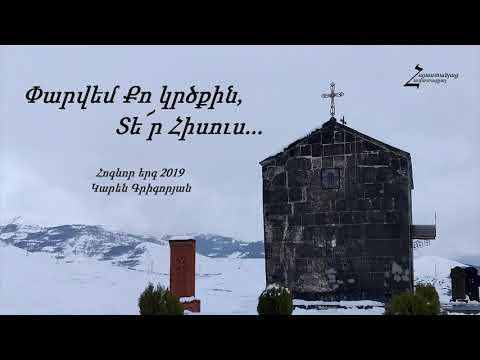 Փարվեմ Քո կրծքին, Տե՜ր Հիսուս - Կարեն Գրիգորյան / Հոգևոր երգ 2019