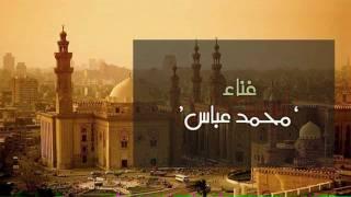 اسيبك لمين _ محمد عباس
