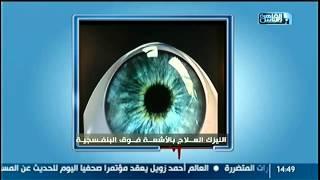 القاهرة_والناس | احدث عمليات الليزك بالأشعة فوق البنفسجية  مع د.طارق بدوى  فى #الدكتور