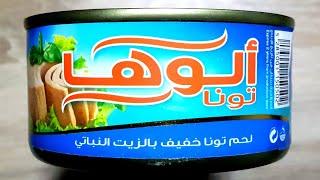 السعرات الحرارية في ألوها لحم تونا خفيف بالزيت النباتي علبة 185 غرام Youtube